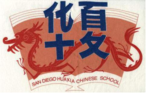 SDHXCS Logo